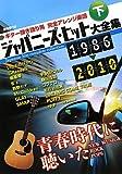 ギター弾き語り用 完全アレンジ楽譜 ジャパニーズヒット大全集(下) 1986-2010