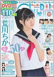 Chu→Boh vol.50 DVD付110分→オール中学生!!荒川ちか+美少女と特別な夏 (海王社ムック)