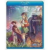 劇場アニメーション『星を追う子ども』 [Blu-ray]