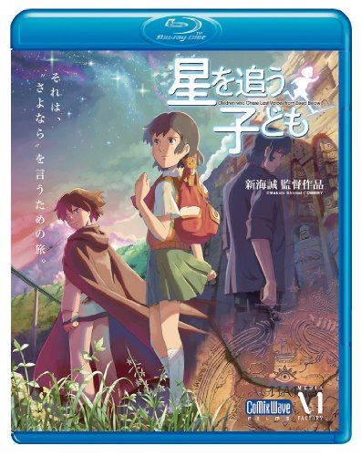 Ловцы забытых голосов / Hoshi o ou kodomo / Children Who Chase Lost Voices from Deep Below (2011) BDRip-AVC от HQ-ViDEO