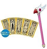 新規ボイス収録「カードキャプターさくら 封印の杖」9月発売
