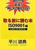 取る前に読む本 ISO9001編2008年版対応—警告!読むまで取るなISO (ISO関連特選書)