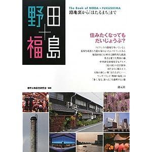 野田+福島―路地裏から「ほたるまち」まで