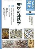 天空の神話学 (アジア遊学 121)