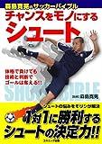 チャンスをモノにするシュート 森島寛晃のサッカーバイブル