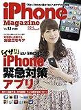 iPhone Magazine (アイフォン・マガジン) 2011年 06月号 [雑誌]
