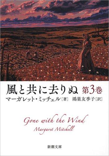 風と共に去りぬ 第3巻