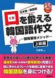 口を鍛える韓国語作文 上級編―語尾習得メソッド (CDブック)
