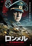 ロンメル~第3帝国最後の英雄~ [DVD]