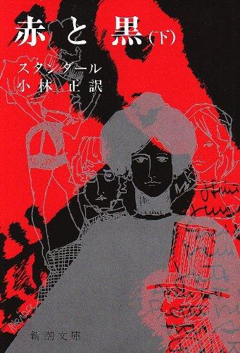 [95-2]赤と黒 (下巻) (新潮文庫)