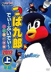 つば九郎 でぃ~ぶいでぃ~ 2012 上半期