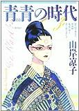 青青(あお)の時代 (第3巻) (希望コミックス (337))