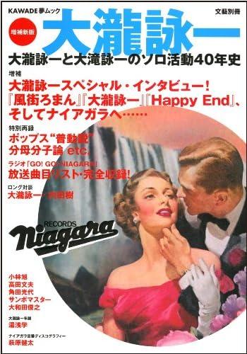 増補新版 大瀧詠一 (文藝別冊/KAWADE夢ムック)