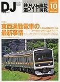 鉄道ダイヤ情報 2009年 10月号 [雑誌]