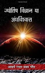 Jyotish Vigyan Ya Andhviswas