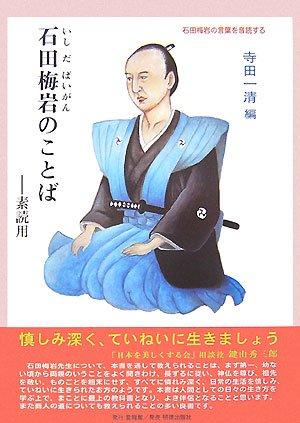 石田梅岩のことば―素読用 (サムライスピリット 4)