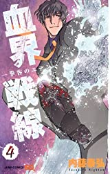 内藤泰弘が描く人気アクション漫画「血界戦線」第4巻レビュー