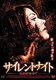 サイレントナイト [DVD]