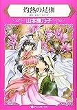 灼熱の足枷 (HQ comics ヤ 3-1) 山本鹿乃子