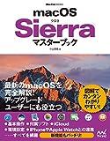 macOS Sierraマスターブック (Mac Fan Books)