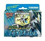 ポケモンカードゲームBW キラカード付きスペシャルパック ブラックキュレム