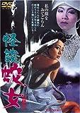 怪談 蛇女[DVD]