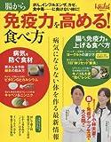 腸から免疫力を高める! 食べ方(日経BPムック) (日経BPムック 日経ヘルス別冊)