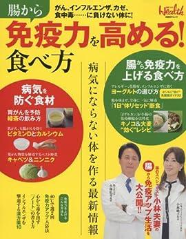 腸から免疫力を高める! 食べ方 (日経BPムック 日経ヘルス別冊)
