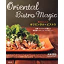 魔法のおいしさ オリエンタル×ビストロ 池袋『アガリコ』が教える 新感覚エスニック・バルメニュー