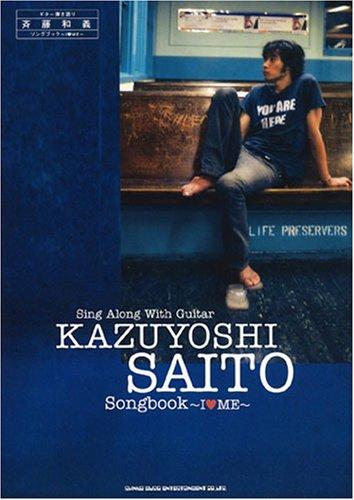 Guitar guitar Saito Kazuyoshi Songbook ~ I LOVE ME ~