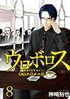 ウロボロス-警察ヲ裁クハ我ニアリ- 第8巻