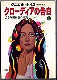 Unveiling Claudia [Japanese Edition] (Volume # 1)