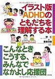 イラスト版 ADHDのともだちを理解する本—こんなときこうする、みんなでなかよし応援団