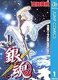 銀魂 モノクロ版 1 (ジャンプコミックスDIGITAL)
