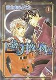 下弦の月夜の物語 1 (1) (花音コミックス Cita Citaシリーズ)