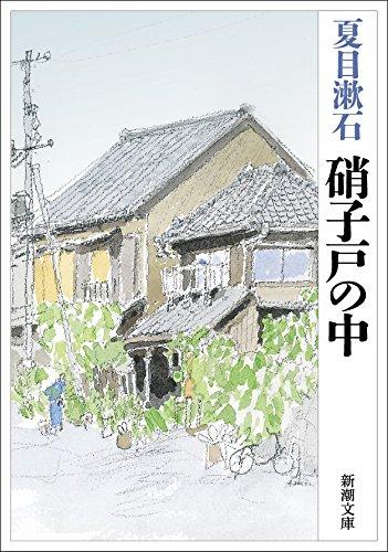 硝子戸の中 (新潮文庫) -