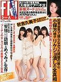 FRIDAY (フライデー) 2014年 4/25号 [雑誌]