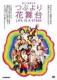 つぶより花舞台[DVD]