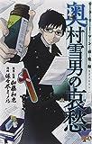 サラリーマン祓魔師 奥村雪男の哀愁 1 (ジャンプコミックス)