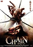 CHAIN チェーン [DVD]