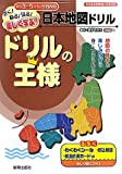 ドリルの王様 日本地図ドリル