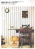 雑貨と暮らすインテリア—小さなディスプレイでかわいい部屋作り (主婦の友生活シリーズ)