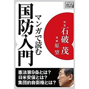 マンガで読む国防入門 impress QuickBooks [Kindle版]