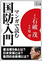 マンガで読む国防入門 (impress QuickBooks)