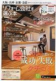 リフォーム会社を選ぶ本 関西版 2013年春 [雑誌]