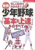 新版 少年野球「基本と上達」のすべて―楽しく始めてめきめき上達 (主婦の友ベストBOOKS)