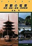 京都の電車―市電・嵐電・叡電・京津電車 (トンボブックス)