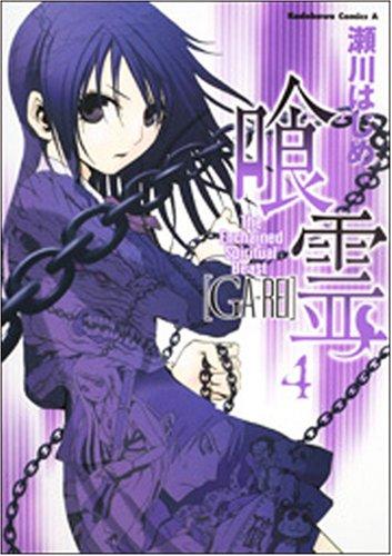 喰霊 4 (4) (角川コミックス・エース 160-4)