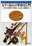 ルアー&ロッド手作り入門―釣り人の実践クラフト教室 (フィッシングライブラリー)