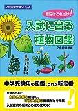 入試に出る植物図鑑―暗記はこれだけ! (Z会中学受験シリーズ)